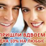 Скидка 10% на любые услуги