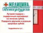 Подарочный сертификат на лечение зубов